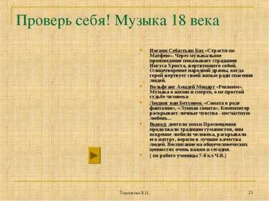 Торопкова В.П. * Проверь себя! Музыка 18 века Иоганн Себастьян Бах «Страсти п...