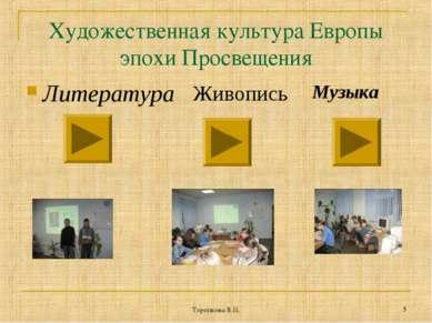 Торопкова В.П. * Художественная культура Европы эпохи Просвещения Литература ...