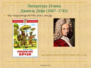 Торопкова В.П. * Литература 18 века Даниель Дефо (1667 -1745) http://img.mykn...