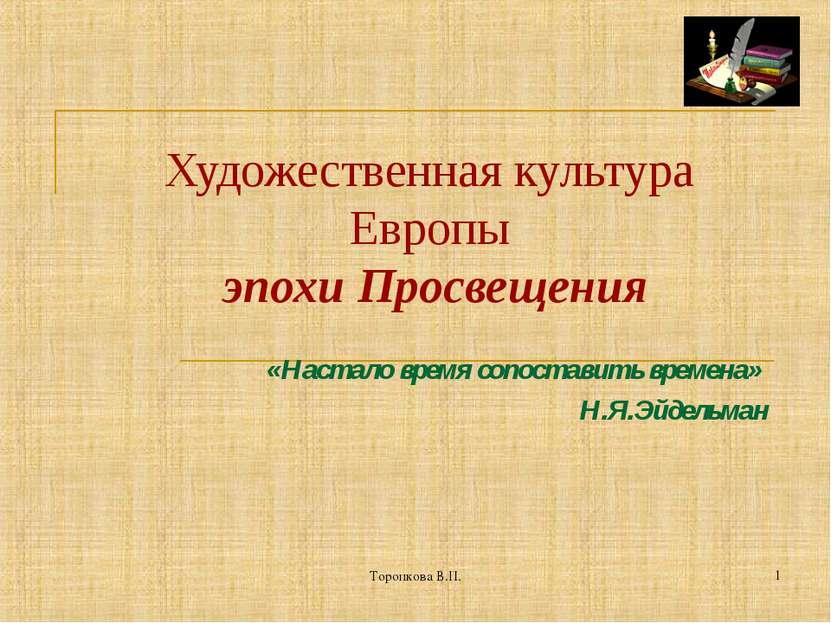 Торопкова В.П. * Художественная культура Европы эпохи Просвещения «Настало вр...