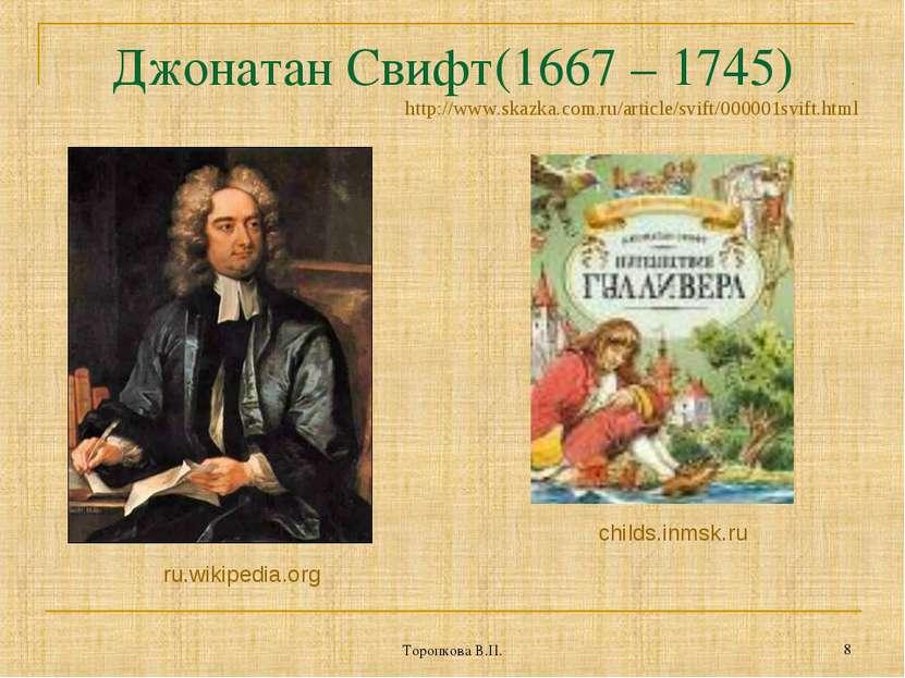 Торопкова В.П. * Джонатан Свифт(1667 – 1745) childs.inmsk.ru ru.wikipedia.org...
