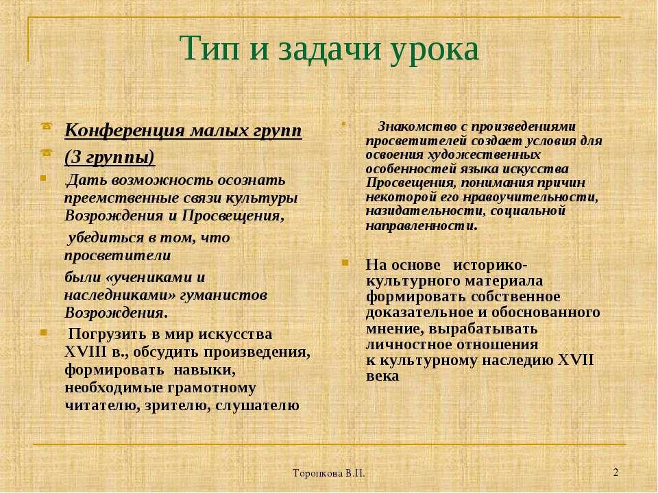 Торопкова В.П. * Тип и задачи урока Конференция малых групп (3 группы) .Дать...