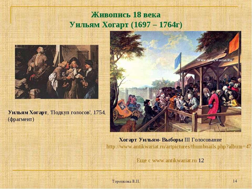 Торопкова В.П. * Живопись 18 века Уильям Хогарт (1697 – 1764г) Хогарт Уильям-...