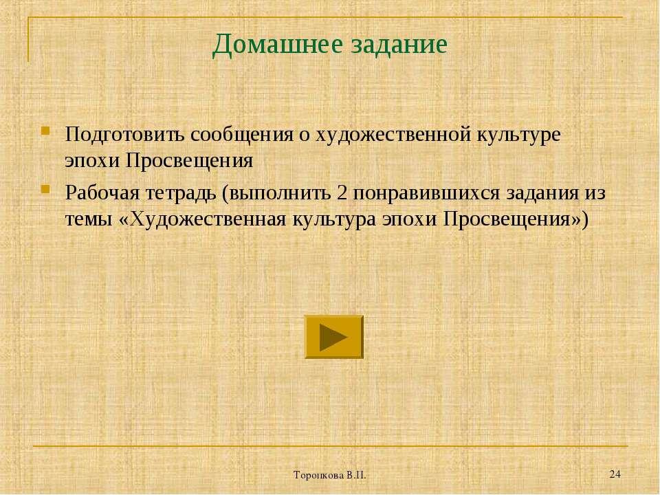 Торопкова В.П. * Домашнее задание Подготовить сообщения о художественной куль...