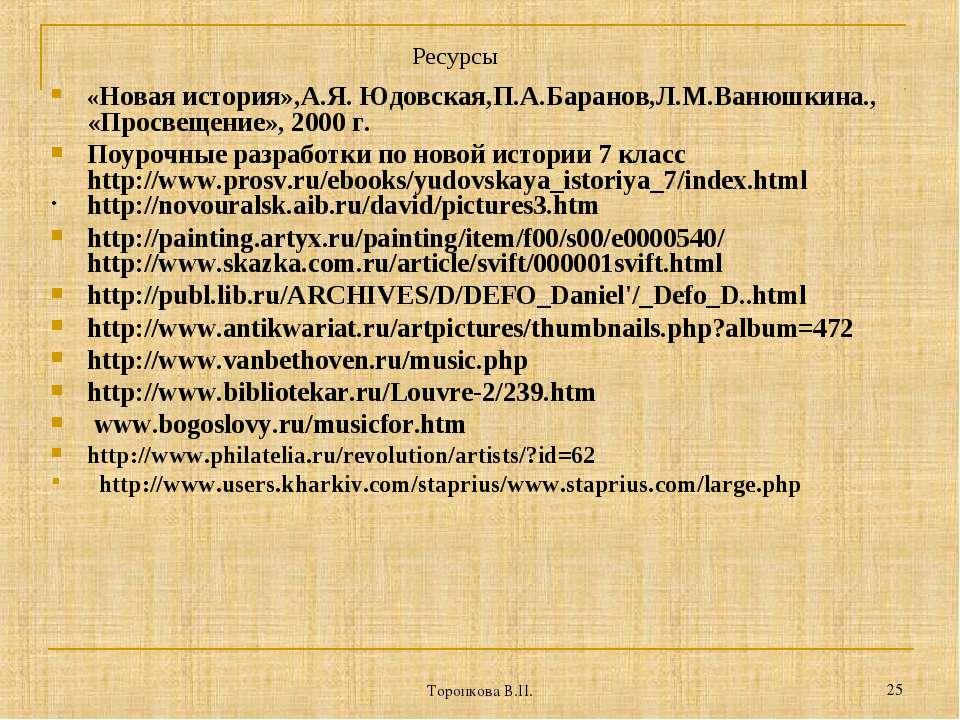 Торопкова В.П. * «Новая история»,А.Я. Юдовская,П.А.Баранов,Л.М.Ванюшкина., «П...