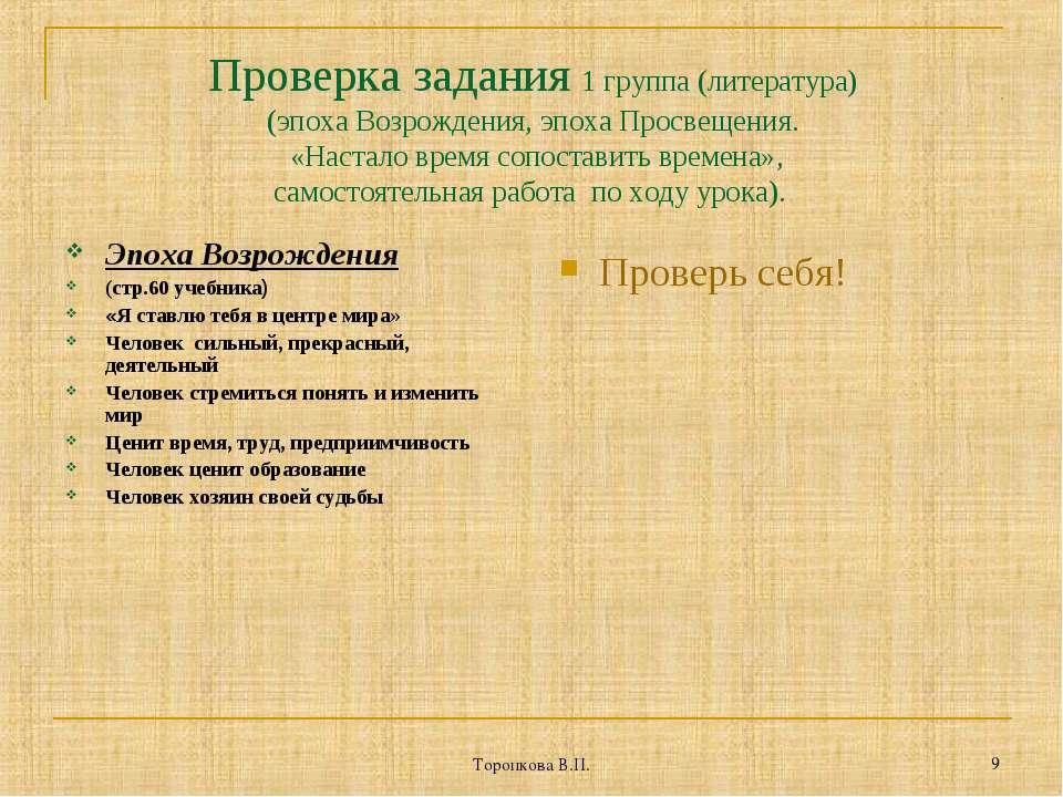 Торопкова В.П. * Проверка задания 1 группа (литература) (эпоха Возрождения, э...