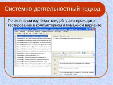 По окончании изучения каждой главы проводится тестирование в компьютерном и б...