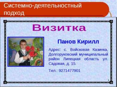 Системно-деятельностный подход Панов Кирилл Адрес: с. Войсковая Казинка, Долг...