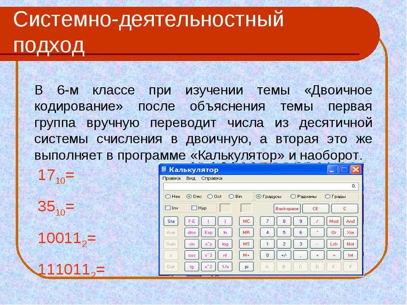 Системно-деятельностный подход В 6-м классе при изучении темы «Двоичное кодир...