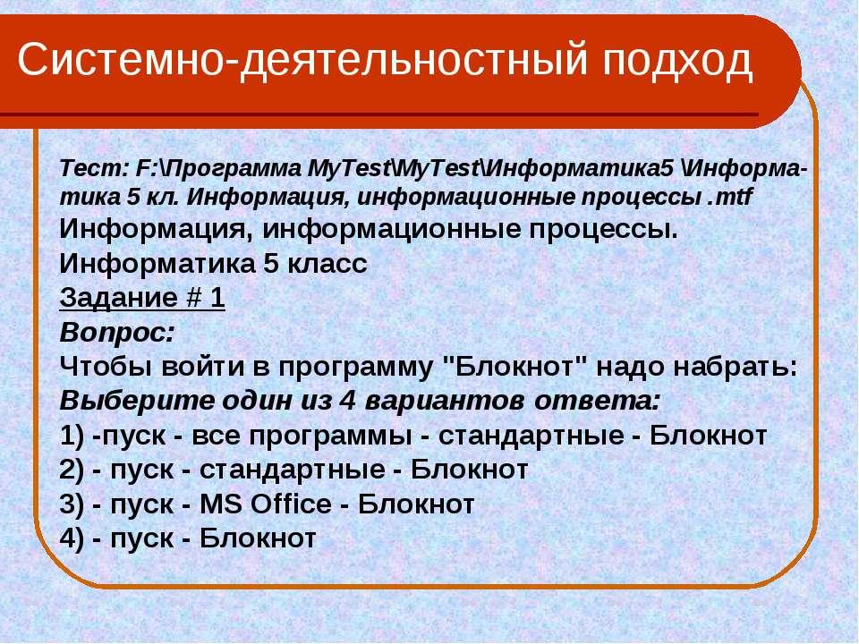 Тест: F:\Программа MyTest\MyTest\Информатика5 \Информа-тика 5 кл. Информация,...