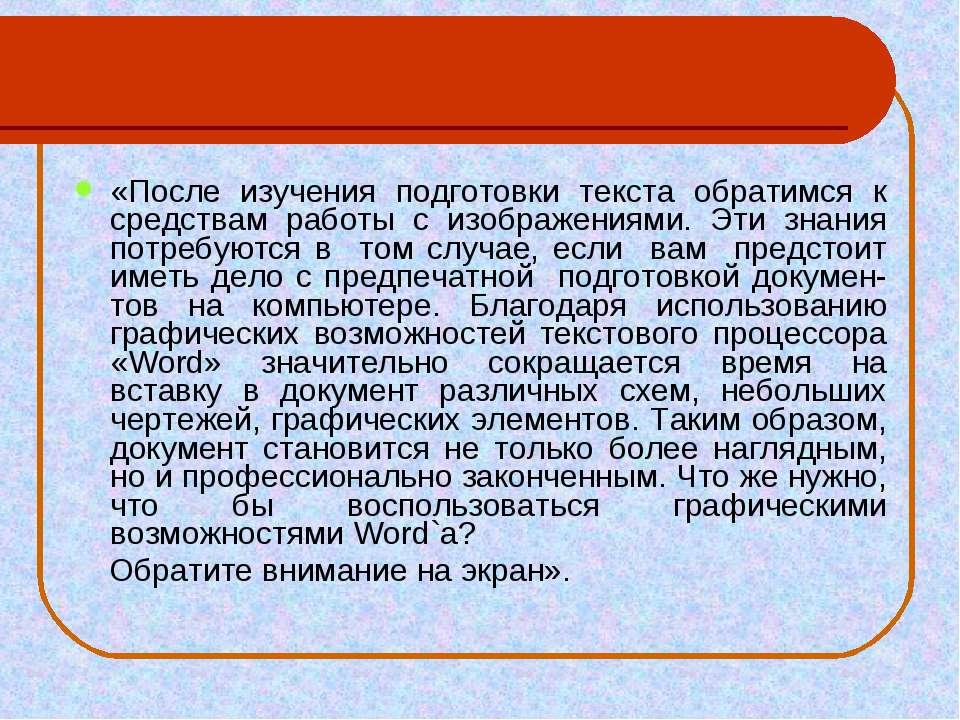 «После изучения подготовки текста обратимся к средствам работы с изображениям...