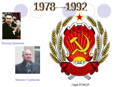 Герб РСФСР Леонид Брежнев Михаил Горбачёв