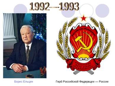 Герб Российской Федерации — России Борис Ельцин