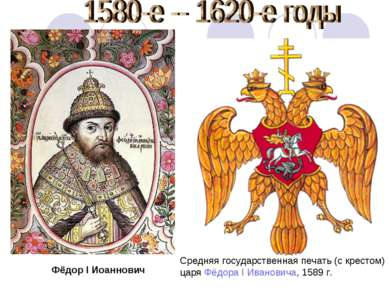 Средняя государственная печать (с крестом) царя Фёдора I Ивановича, 1589 г. Ф...