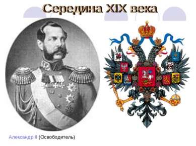 Александр II (Освободитель)