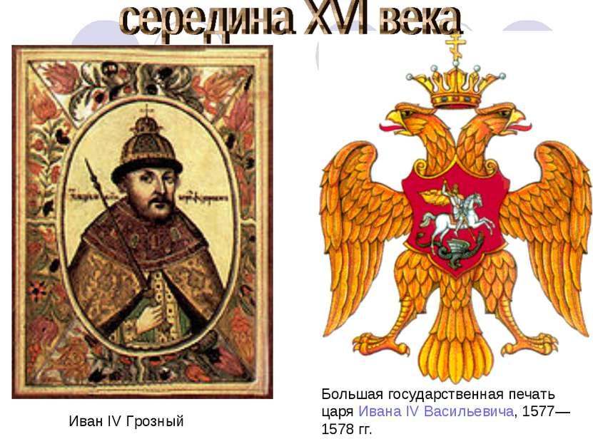 Большая государственная печать царя Ивана IV Васильевича, 1577—1578 гг. Иван ...