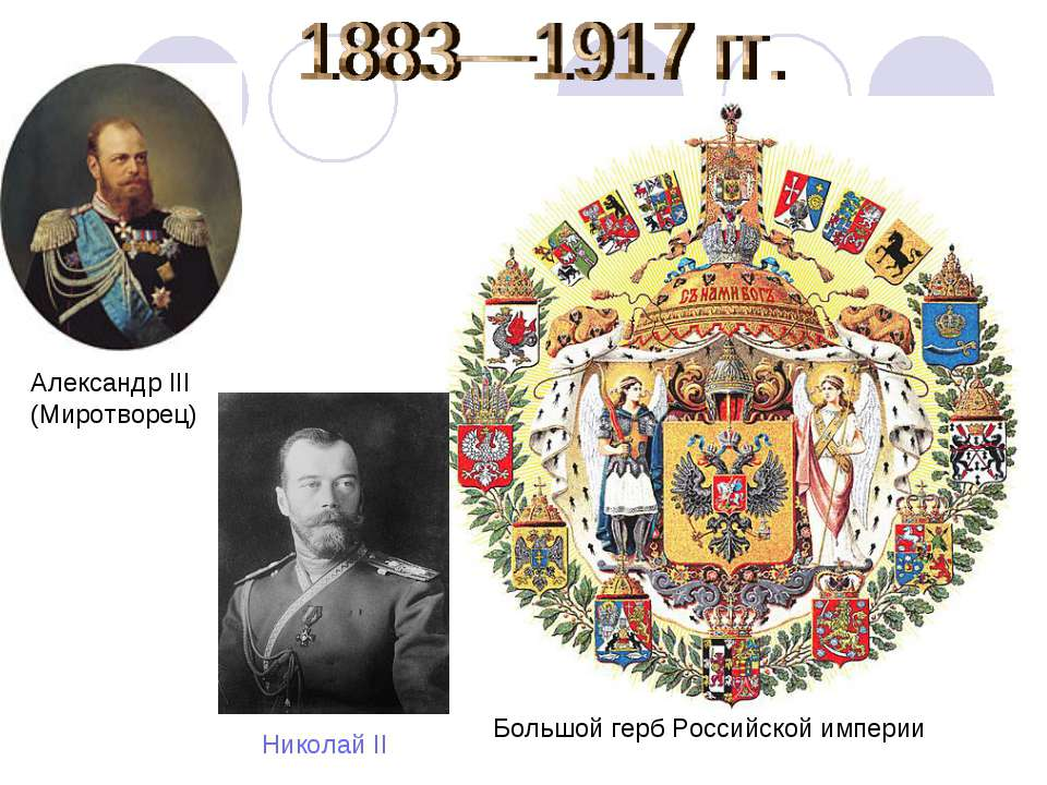 Большой герб Российской империи Николай II Александр III (Миротворец)