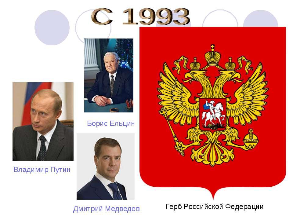 Герб Российской Федерации Владимир Путин Дмитрий Медведев Борис Ельцин