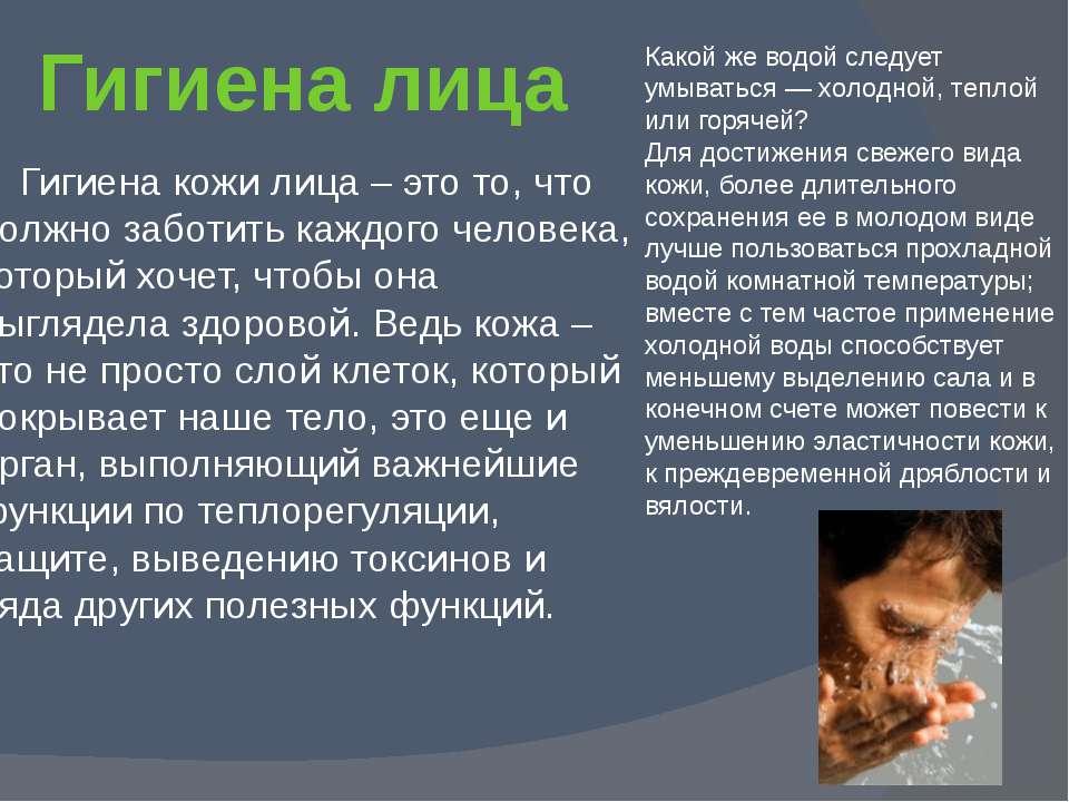 Гигиена кожи лица – это то, что должно заботить каждого человека, который хоч...