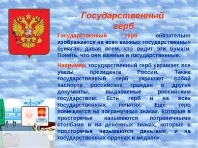Государственный герб Государственный герб обязательно изображается на всех ва...