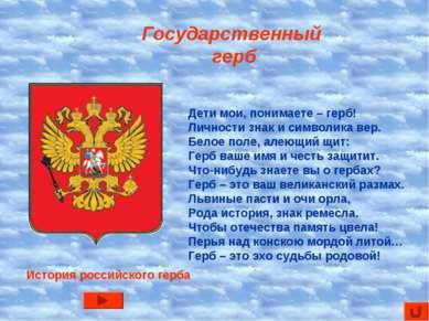 Государственный герб Дети мои, понимаете – герб! Личности знак и символика ве...