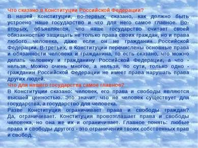 Что сказано в Конституции Российской Федерации? В нашей Конституции, во-первы...