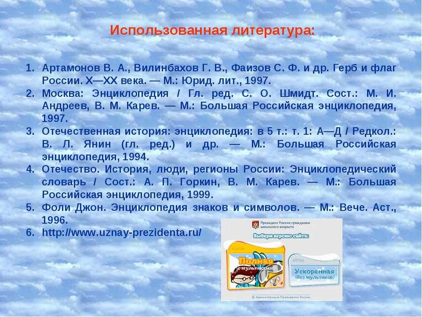 Артамонов В. А., Вилинбахов Г. В., Фаизов С. Ф. и др. Герб и флаг России. X—X...