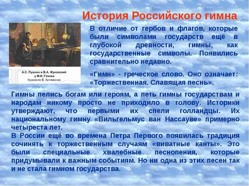 История Российского гимна В отличие от гербов и флагов, которые были символам...
