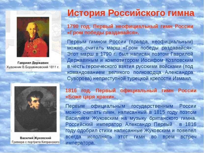 История Российского гимна 1790 год. Первый неофициальный гимн России «Гром по...