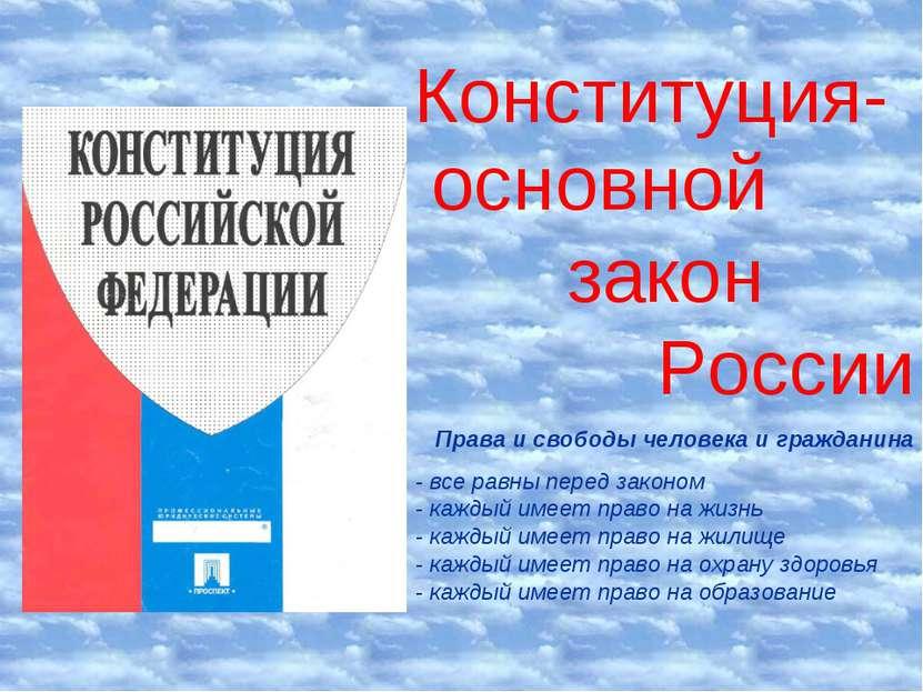 Конституция- основной закон России Права и свободы человека и гражданина - вс...