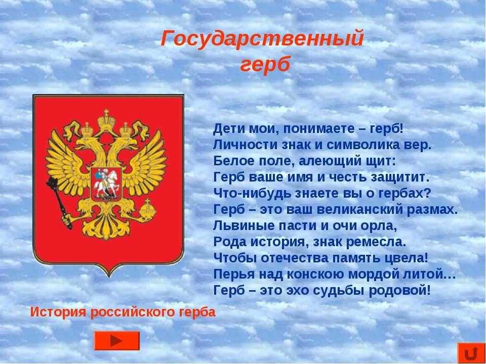 Гимны гербов