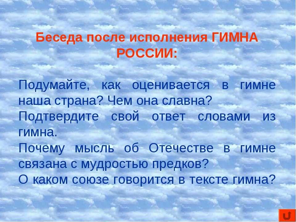 Беседа после исполнения ГИМНА РОССИИ: Подумайте, как оценивается в гимне наша...