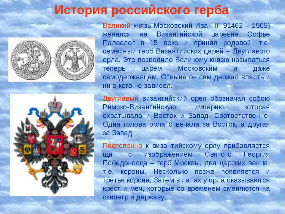 История российского герба Великий князь Московский Иван III 91462 – 1505) жен...