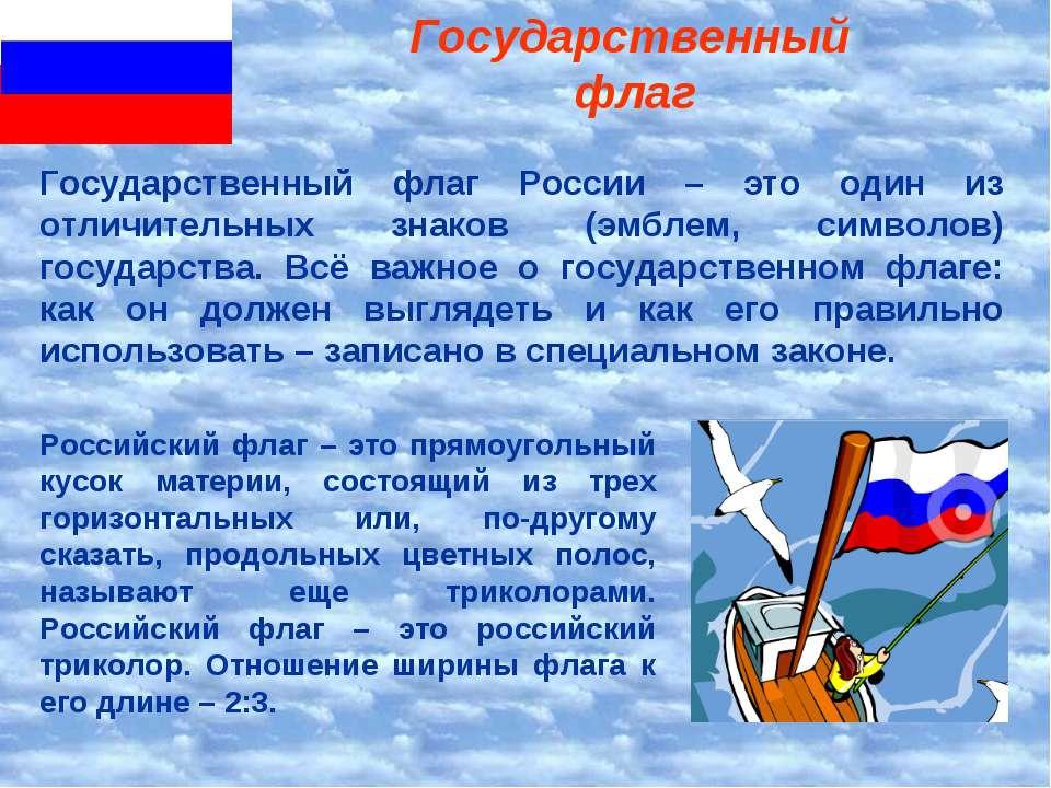 Государственный флаг Российский флаг – это прямоугольный кусок материи, состо...