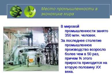 Место промышленности в экономике мира В мировой промышленности занято 350 млн...