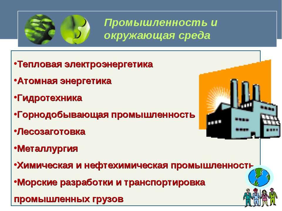 Промышленность и окружающая среда Тепловая электроэнергетика Атомная энергети...