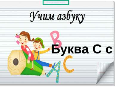 Буква С с