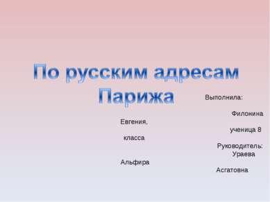 МОУ «Крайчиковская СОШ» Выполнила: Филонина Евгения, ученица 8 класса Руковод...