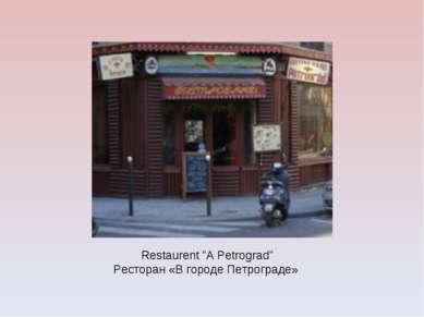 """Restaurent """"A Petrograd"""" Ресторан «В городе Петрограде»"""