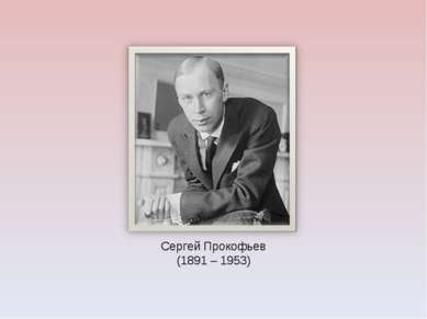 Сергей Прокофьев (1891 – 1953)
