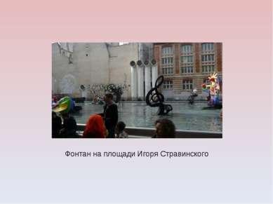 Фонтан на площади Игоря Стравинского