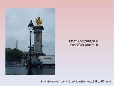 http://foto.mail.ru/mail/kroshkamilochca/1438/1457.html Мост Александра III P...