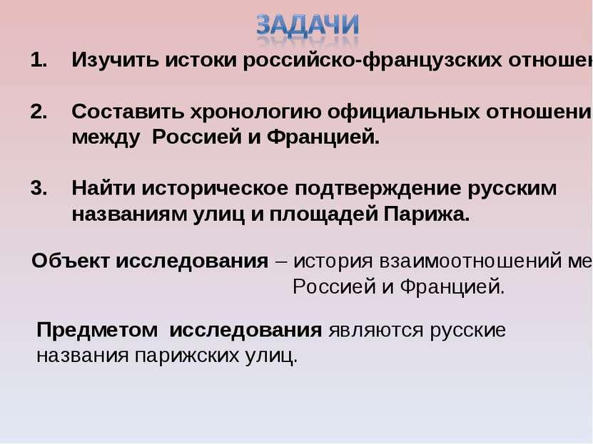 1. Изучить истоки российско-французских отношений. 2. Составить хронологию оф...