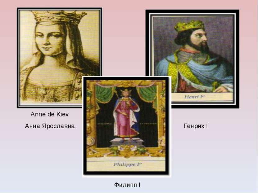 Генрих I Филипп I Anne de Kiev Анна Ярославна