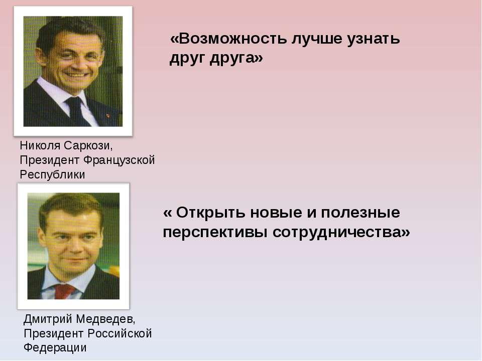 Николя Саркози, Президент Французской Республики «Возможность лучше узнать др...