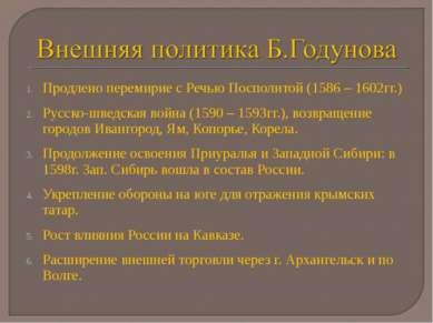 Продлено перемирие с Речью Посполитой (1586 – 1602гг.) Русско-шведская война ...
