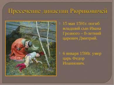 15 мая 1591г. погиб младший сын Ивана Грозного – 8-летний царевич Дмитрий. 6 ...