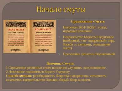 Предпосылки Смуты: Неурожаи 1601-1603гг., голод, народные волнения. Недовольс...