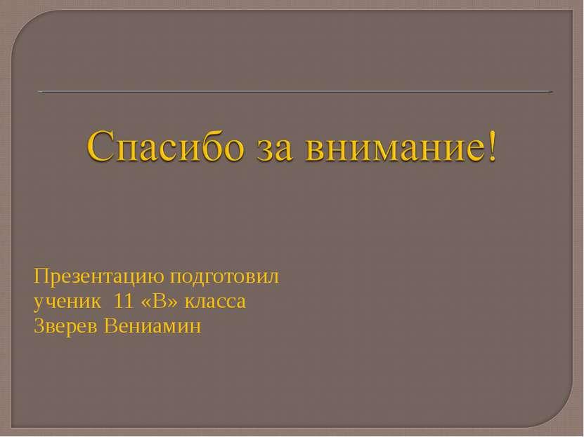 Презентацию подготовил ученик 11 «В» класса Зверев Вениамин