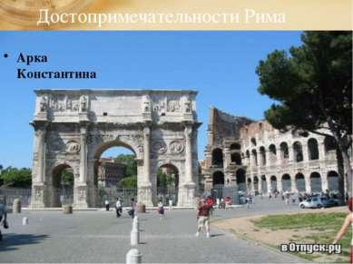 Достопримечательности Рима Арка Константина